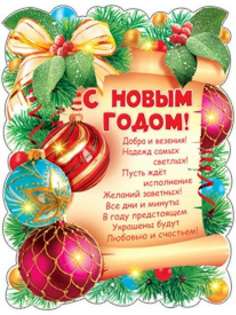 Новогодние поздравления газета