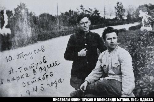 trusov_batrov_1945.JPG