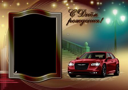 Фоторамка на День рождения мужчине с красным автомобилем марки Крайслер