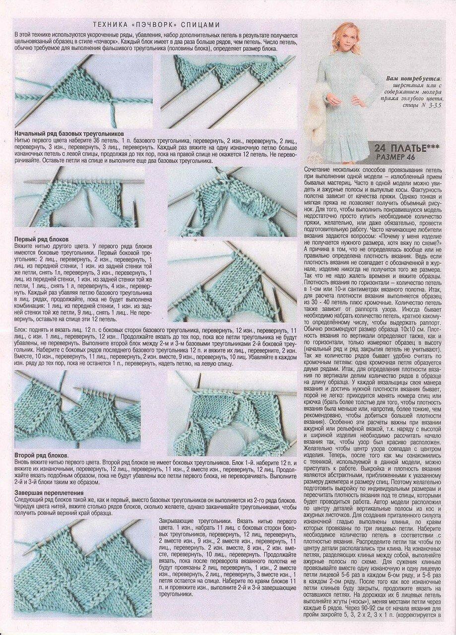 俄网编织杂志 - 柳芯飘雪 - 柳芯飘雪的博客