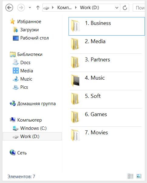 порядок в папках на компьютере