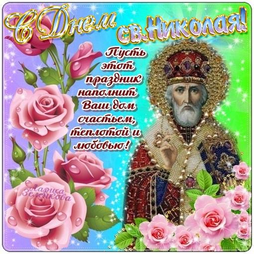 потом поздравить с святым николаем 22 мая момента, как