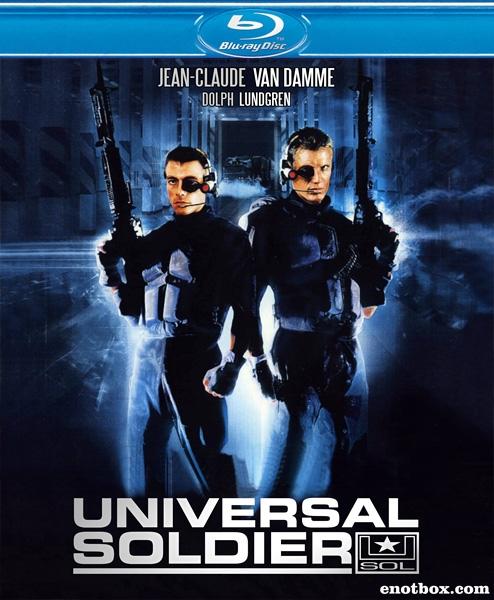 Универсальный солдат / Universal Soldier (1992/BDRip/HDRip)