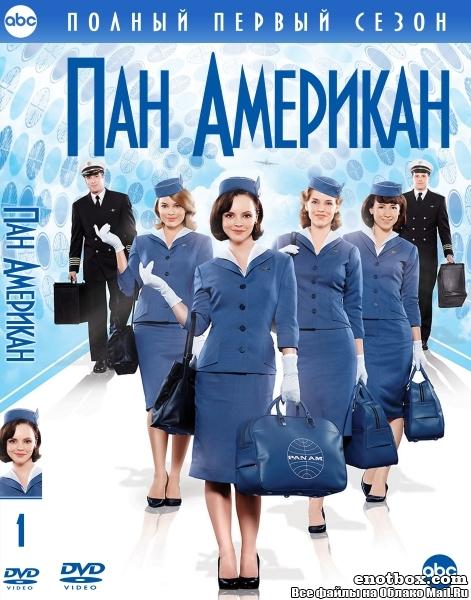 Пэн Американ (1 сезон: 1-14 серии из 14) / Pan Am / 2011-2012 / ПМ (SET) / WEB-DLRip + WEB-DL (720p)