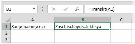 Как правильно в Excel переводить русские буквы в транслит
