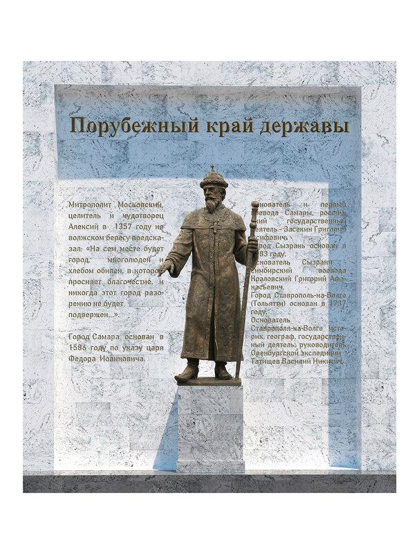 Гордость Честь и Слава Самарской области. Заполнение ниш. Победитель