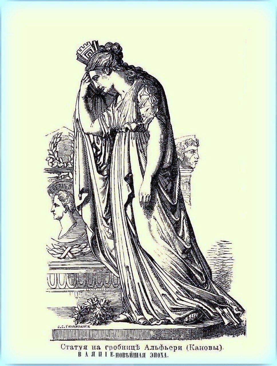 Статуя на гробнице Альфьери ( Кановы) Ваяние. Эпоха новейшая. (16 - 19 века) (4).jpg