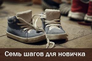 Семь шагов