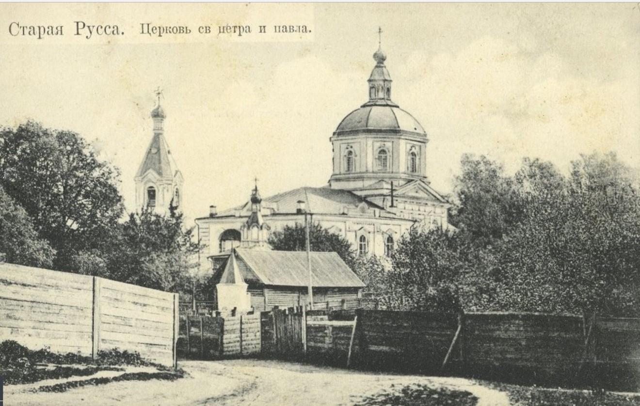 Церковь Свв. Петра и Павла
