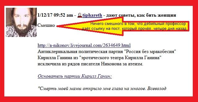Никонов, Вербицкий, Фридман, Сексоты, Я, ЛЖР(2)