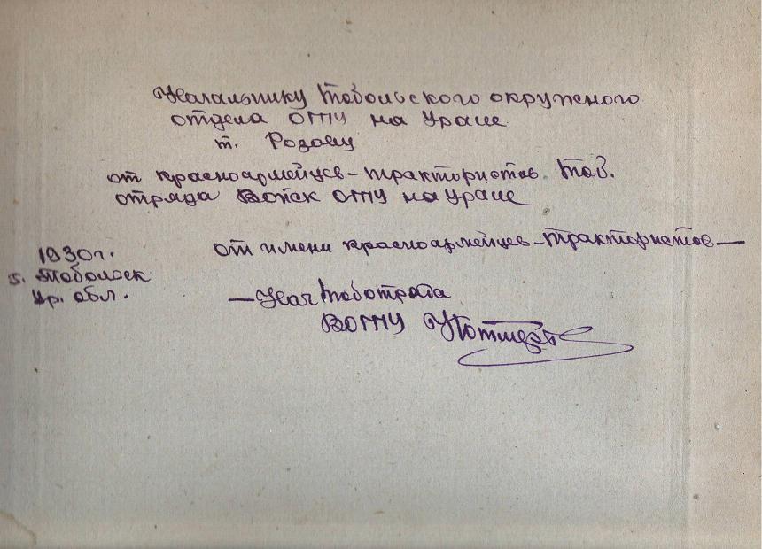 (110612194000)_Traktoristy_vojsk_OGPU.Tobol_sk.2.jpg