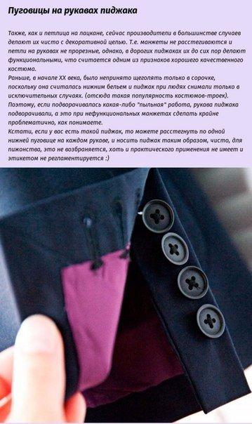 история мужской одежды