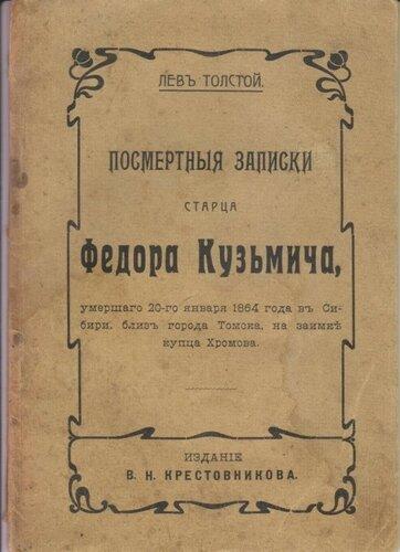 Л.Н. Толстой «Посмертные записки старца Федора Кузьмича…». Титуль-ный лист.jpg