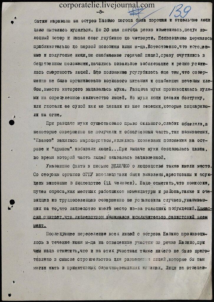 П-3, оп.1, д.540а,139.jpg