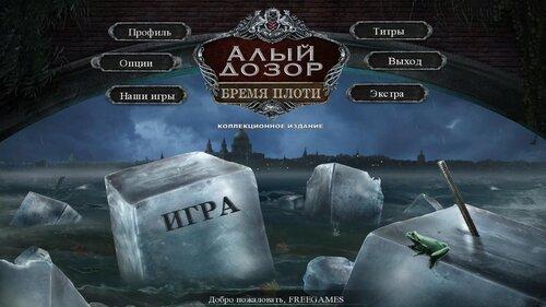 Алый дозор 2: Бремя плоти. Коллекционное издание | Vermillion Watch 2: Fleshbound CE (Rus)