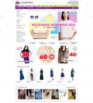 Популярные интернет магазины: где купить женское нижнее белье