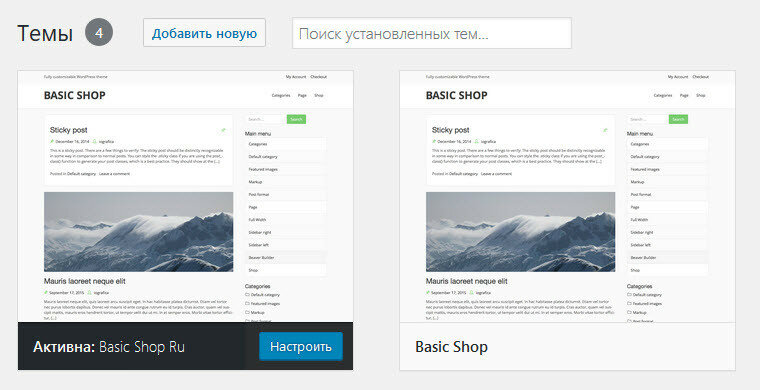 Моя установка темы (шаблона) блога WordPress