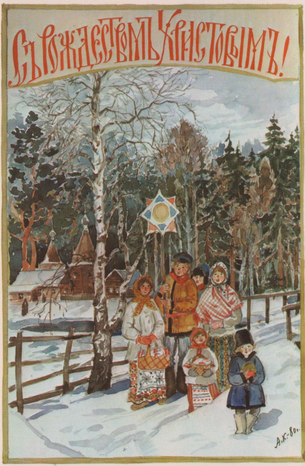 Машин надписями, дореволюционный рождественская открытка