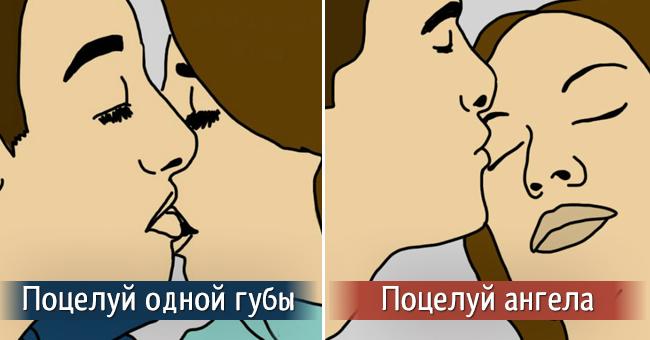 Шерил Киршен, автор книги «Наука поцелуя», утверждает, что по губам можно читать. Поцелуй — это така