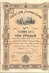 Земский банк херсонской губернии 1901 год.