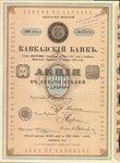 Кавказский банк  200 рублей  6 выпуск 1916 год.