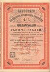 Одесское Гродское Кредитное Общество. 1000 рублей. 1913 год
