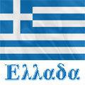 Известные люди греческого происхождения. часть 2