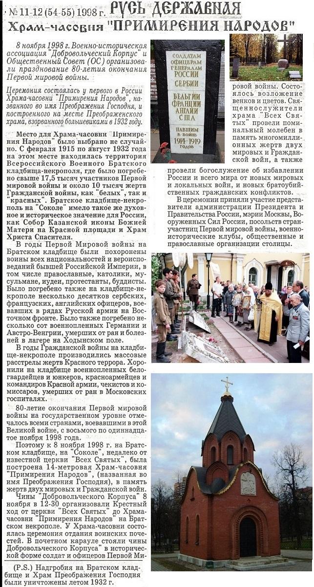Фракция КПРФ и Комитет Госдумы по обороне заступились за Мемориальный парк героев Первой мировой. 0_19b00f_9e54efa8_orig