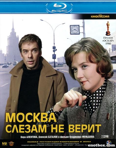 Москва слезам не верит (1979/BDRip/HDRip)