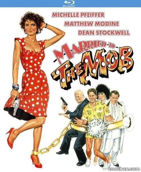 Замужем за мафией / Married to the Mob (1988/BDRip/HDRip)