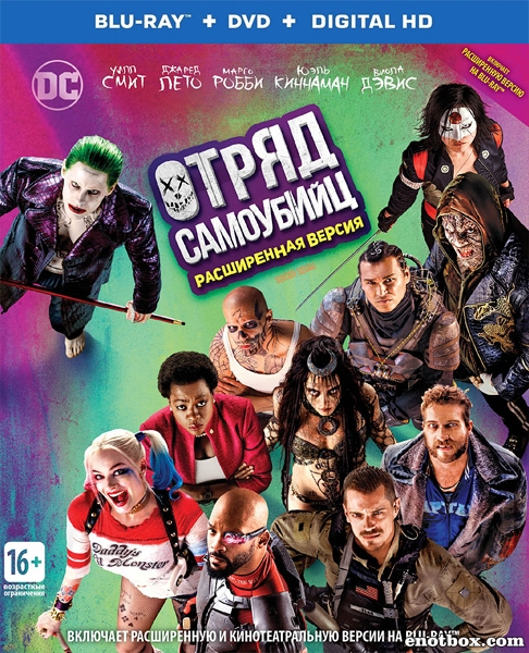 Отряд самоубийц [Театральная и расширенная версии] / Suicide Squad [Theatrical & Extended Edition] (2016/BDRip/HDRip/3D)