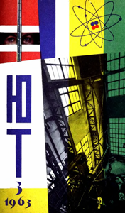 Журнал: Юный техник (ЮТ). - Страница 4 0_1a9777_51c331d1_orig