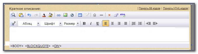 юкоз старый визуальный редактор.jpg