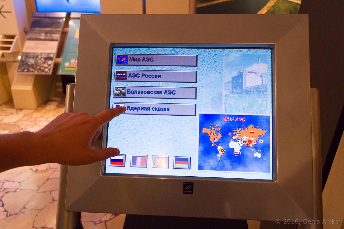 Информационный центр Балаковской АЭС фото 3