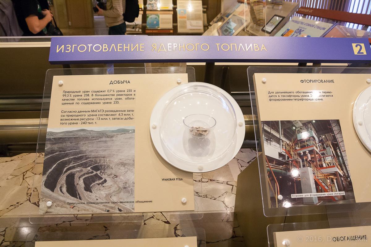 Информационный центр Балаковской АЭС фото 13