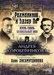 26.11.16 Авторская программа Андрея КОРОБЕЙНИКОВА