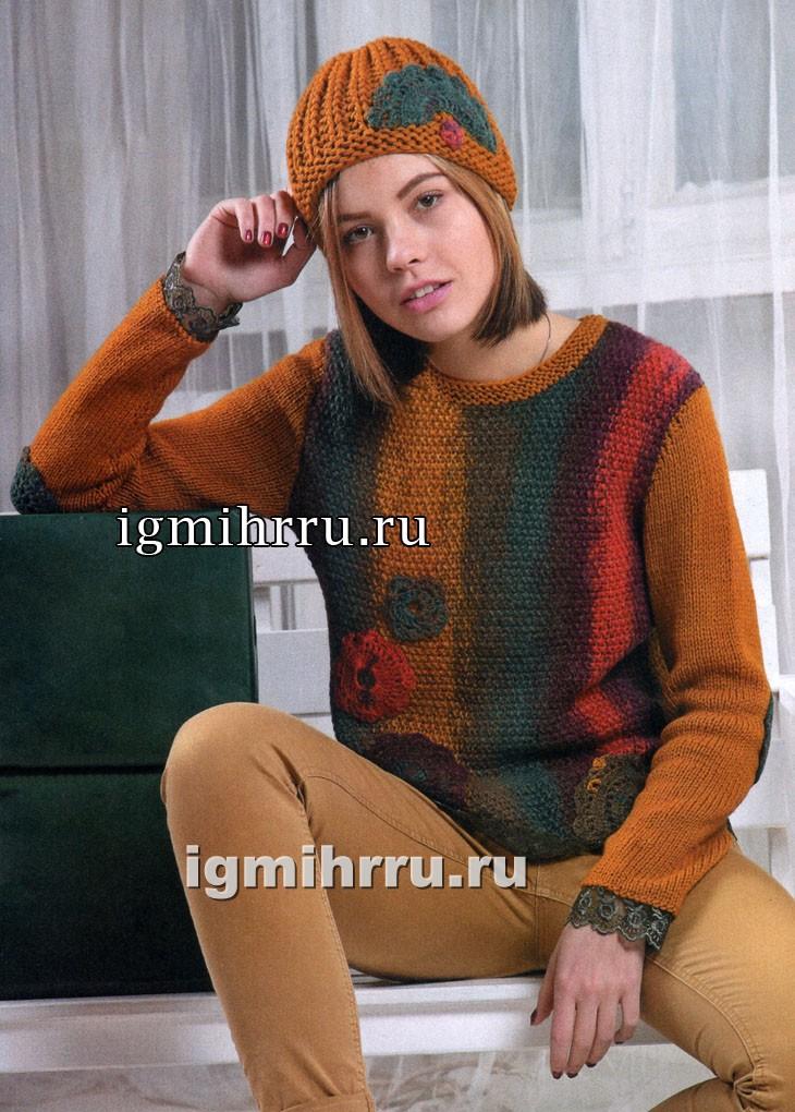 Комплект из пуловера и шапочки, украшенных вязаной аппликацией. Вязание спицами и крючком