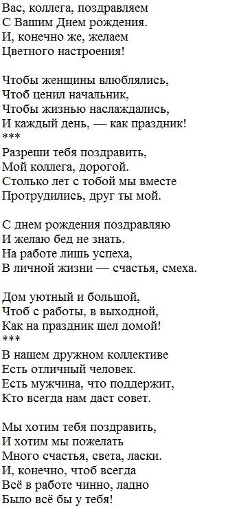 стихи пожелания