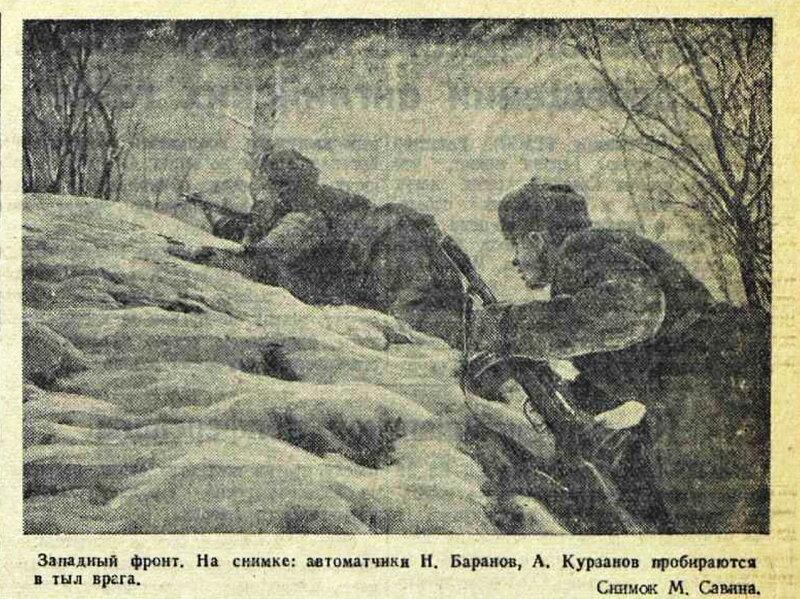 «Красная звезда», 27 января 1942 года
