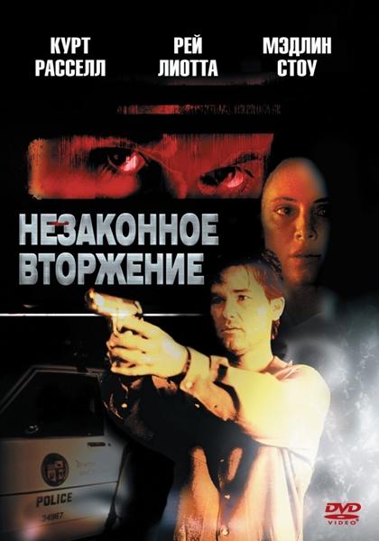 Незаконное вторжение / Unlawful Entry (1992/BDRip/HDRip)