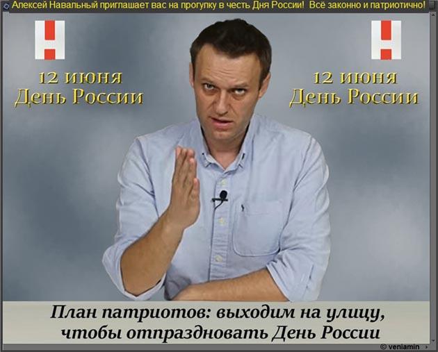 День России — для истинных патриотов, говорит Алексей Навальный, Плакатка, рамка(630)