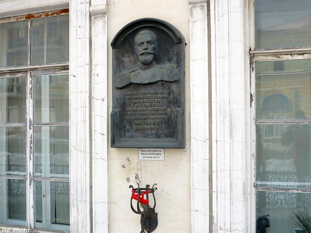 Памятная доска цесаревичу Николаю