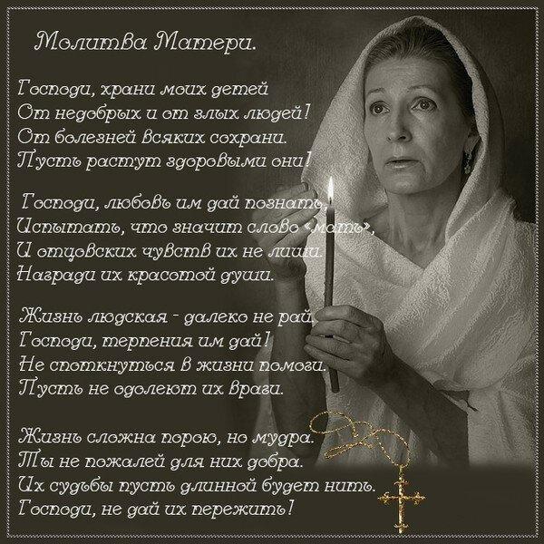 мамы-молитва о детях.jpg