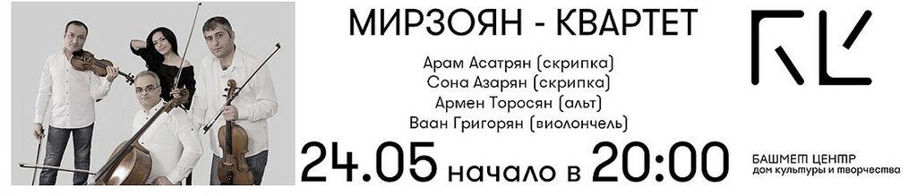Мирзоян-квартет.jpg