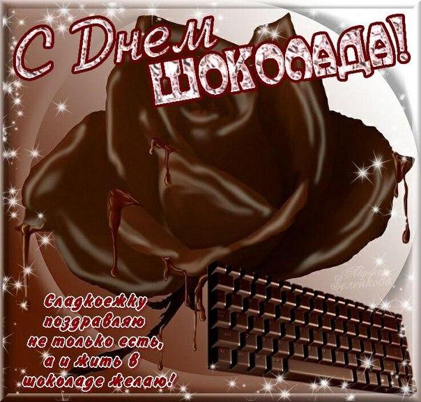 Открытки. С днем шоколада! Желаю жить в шоколаде! открытки фото рисунки картинки поздравления