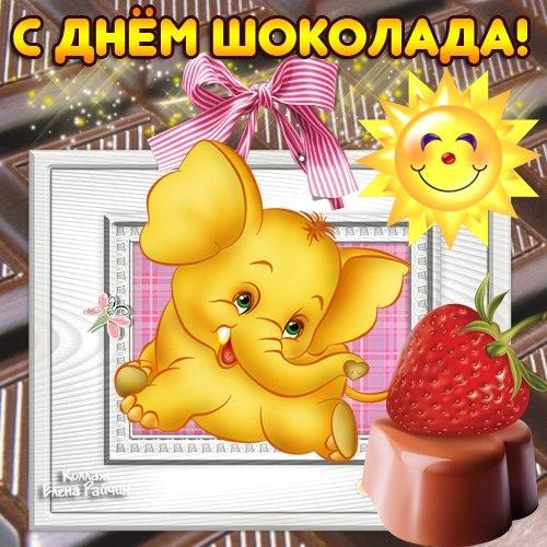 С днем шоколада! Слоник и ягодка открытки фото рисунки картинки поздравления
