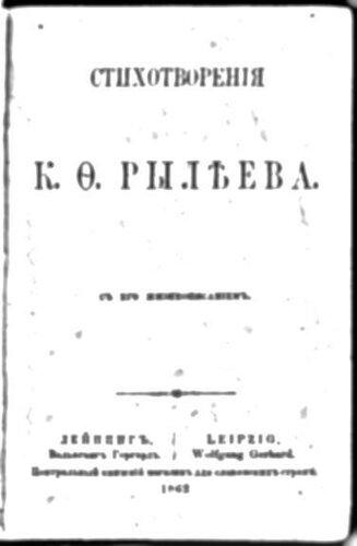 К.Ф. Рылеев. Стихотворения. Лейпциг. 1862. Титульный лист.jpg