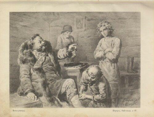 Иллюстрации В.О. Шервуда к рассказу Л.Н. Толстого «Чем люди живы».2.jpg