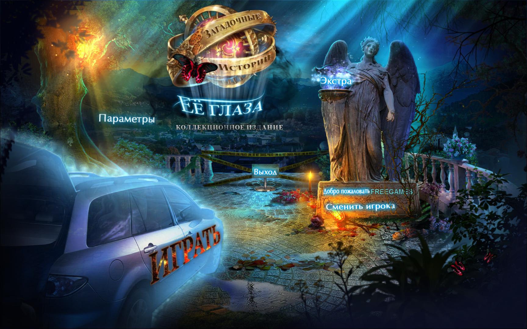 Загадочные истории 4: Ее глаза. Коллекционное издание   Mystery Tales 4: Her Own Eyes CE (Rus)