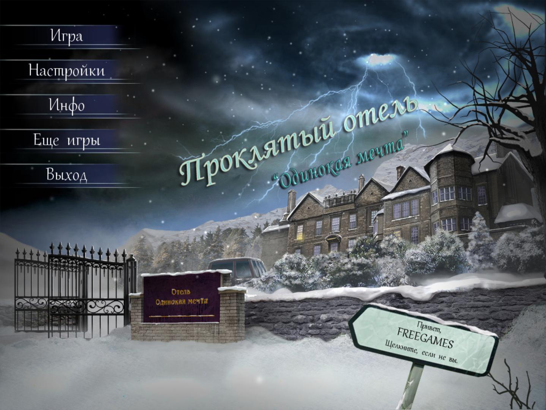Проклятый отель 3: Одинокая мечта | Haunted Hotel 3: Lonely Dream (Rus)
